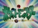 Mezase! POKEMON MASUTĀ!! – ukázkový obrázek