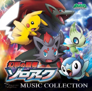 Gekijouban Pocket Monsters Diamond & Pearl Gen'ei no Hasha Zoroark Music Collection – ukázkový obrázek
