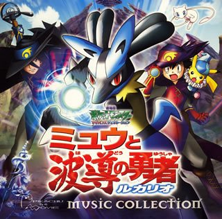 POKETTO MONSUTĀ: MYŪ to Hadō no Yūsha RUKARIO Music Collection  – ukázkový obrázek